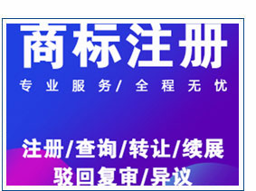 枣庄商标代理公司简介