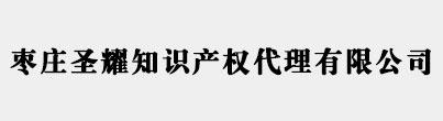 枣庄商标注册_代理_申请